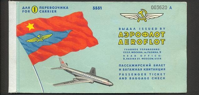 Un biglietto aereo dell'Aeroflot del 1972
