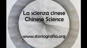 Logo Scienza cinese_modificato-2